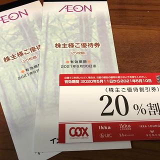 イオン(AEON)のイオン北海道 株主優待 5000円分(ショッピング)