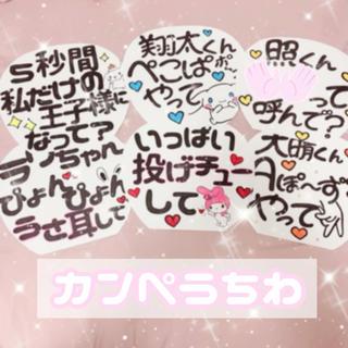 ♡ カンペうちわ ♡(アイドルグッズ)