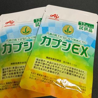 アジノモト(味の素)のカプシEX 2袋セット(その他)