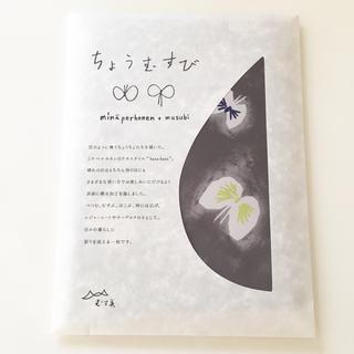 ミナペルホネン(mina perhonen)のセール‼️ミナペルホネン 風呂敷  ☻ イデー マリメッコクラスカ(生地/糸)
