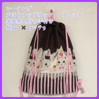 ●★アリスの猫(チョコレート(ピンク)②★大きめナップサック・リュック(持手付き(リュックサック)