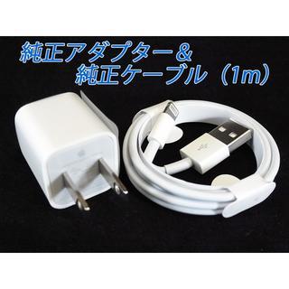 アップル(Apple)の新品 iPhone用 アップル純正アダプター セット(6,7,8,X,Plus)(バッテリー/充電器)