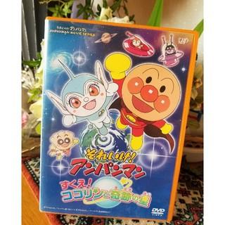 アンパンマン - DVD♡アンパンマンすくえ!ココリンと奇跡の星