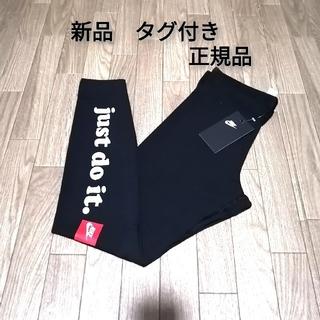 ナイキ(NIKE)の新品 NIKE レギンス BLACK(レギンス/スパッツ)