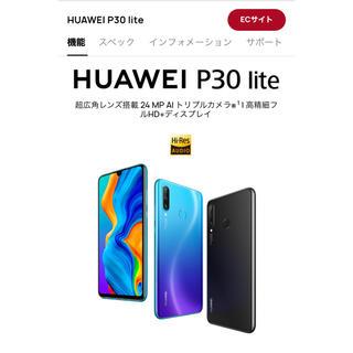 アンドロイド(ANDROID)の未使用 HUAWEI P30 lite 64GB ピーコックブルー(スマートフォン本体)