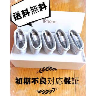 アップル(Apple)の5本セットiPhone ライトニングケーブル充電器純正品質  工場から直接仕入れ(バッテリー/充電器)