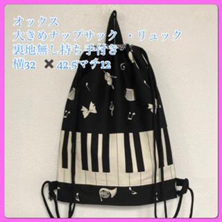 ●★ピアノ鍵盤(黒)★大きめナップサック・リュック(持ち手付)(リュックサック)