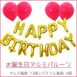 HAPPY BIRTHDAY アルミ風船+パステル風船 ストロベリーピンク(その他)