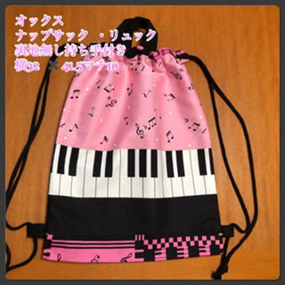●★ピアノ鍵盤(ピンク)②★大きめナップサック・リュック(リュックサック)