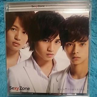 セクシー ゾーン(Sexy Zone)の中古初回盤A☆君にHITOMEBORE(CD+DVD)Sexy Zone(ポップス/ロック(邦楽))