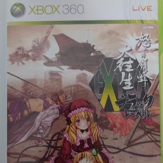 エックスボックス360(Xbox360)の怒首領蜂大往生・ブラックレーベル EXTRA - Xbox360(家庭用ゲームソフト)