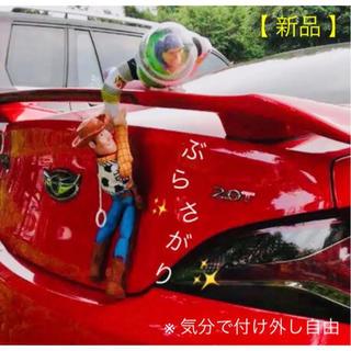 ディズニー(Disney)のトイストーリー 車 ぶらさがり✨ウッディ&バズ 雨の日は外せる ディズニー 31(車外アクセサリ)