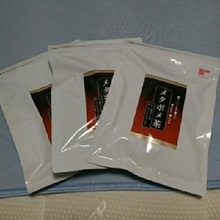 ティーライフ(Tea Life)のメタボメ茶 ポッド用 30袋入り 3セット(茶)