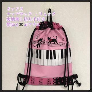 ●★ピアノ鍵盤➕黒猫(ピンク)②★大きめナップサック・リュック(リュックサック)