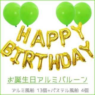 HAPPY BIRTHDAY アルミ風船+パステル風船 ライムグリーン(その他)