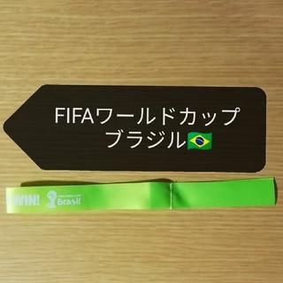 マクドナルド(マクドナルド)のFIFA ワールドカップ ブラジル 応援リストバンド(記念品/関連グッズ)