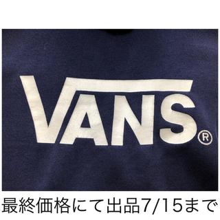 ヴァンズ(VANS)の超希少!Vans 80s Vintage ビンテージパーカー Hanes USA(パーカー)