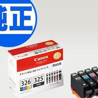 キヤノン(Canon)のベジ様 売約済み商品 BCI-326(PC周辺機器)