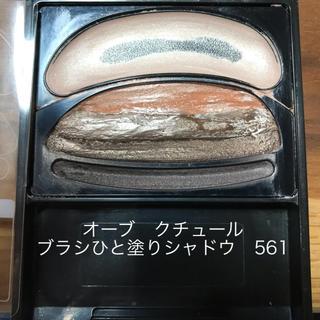 オーブクチュール(AUBE couture)のAUBU オーブ ブラシひと塗りシャドウ 561  ブラウン系(アイシャドウ)