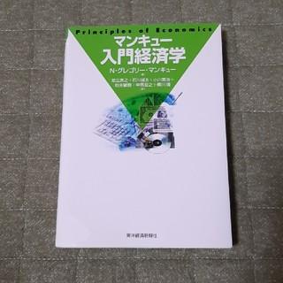 マンキュ-入門経済学