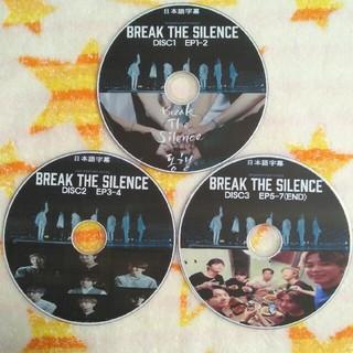 防弾少年団(BTS) - BTS✨BREAK THE SILENCE EP1~EP7(完結)💕DVD3枚