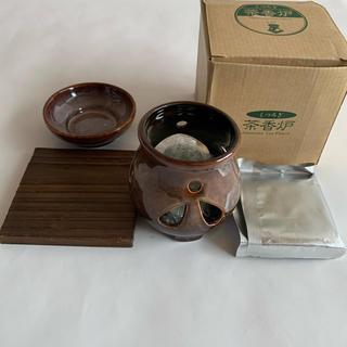 茶香炉 陶器 新品未使用(お香/香炉)