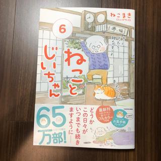 カドカワショテン(角川書店)のねことじいちゃん 6(文学/小説)
