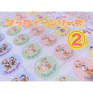 ディズニー(Disney)のサンキューシール ダッフィー② (ラッピング/包装)