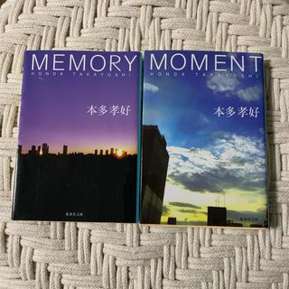 シュウエイシャ(集英社)のMEMORY   MOMENT       2冊(文学/小説)