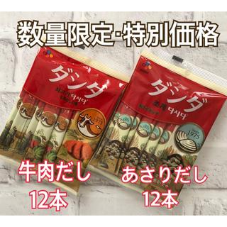 コストコ(コストコ)の【数量限定】コストコ ダシダ牛肉だし&あさりだし 各12本セット(調味料)