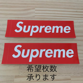 シュプリーム(Supreme)のsupreme sticker 2枚(その他)