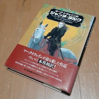 カドカワショテン(角川書店)のマーク・トウェイン『ジャンヌ・ダルク』(文学/小説)