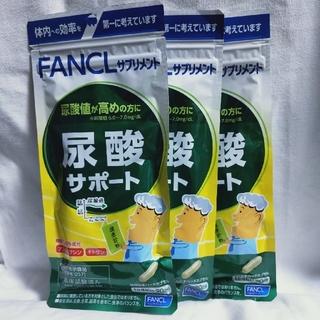 ファンケル(FANCL)の尿酸サポート×3袋(その他)