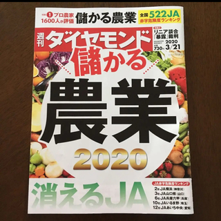 ダイヤモンド社 - 週刊 ダイヤモンド 2020年 3/21号 儲かる農業 消えるJA