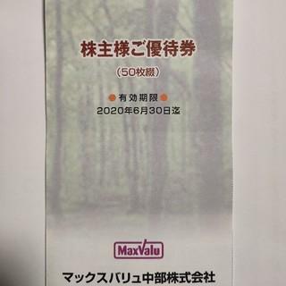 イオン(AEON)のイオン株主優待券 15枚 (ショッピング)
