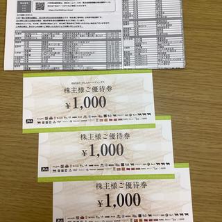 JFLAホールディングスの優待券3000円分(レストラン/食事券)