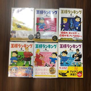 カドカワショテン(角川書店)の王様ランキング 1〜6(青年漫画)