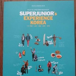 スーパージュニア(SUPER JUNIOR)のSUPER JUNIOR EXPERIENCE KOREA(趣味/スポーツ/実用)