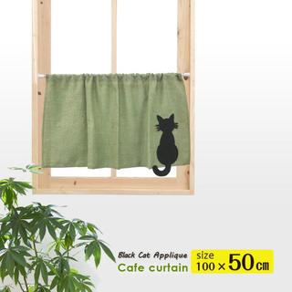 【新品】カフェカーテン 猫 黒猫 ねこ アップリケ 無地 100×50cm(カーテン)