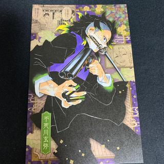 シュウエイシャ(集英社)の鬼滅の刃 20巻 特装版 不死川玄弥 ポストカード(キャラクターグッズ)