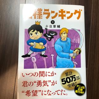 カドカワショテン(角川書店)の王様ランキング 7(青年漫画)