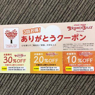 ブロンコビリー クーポン(レストラン/食事券)
