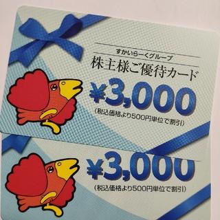 すかいらーく優待カード 6000円(レストラン/食事券)