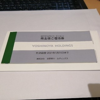 吉野家 株主優待券 1冊3000円分(レストラン/食事券)