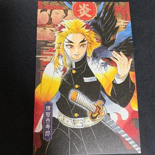 シュウエイシャ(集英社)の鬼滅の刃 20巻 特装版 煉獄杏寿郎 ポストカード(キャラクターグッズ)