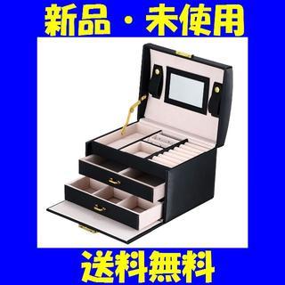 【超人気】ミラー付き大容量 ジュエリー収納 宝石箱(ケース/ボックス)