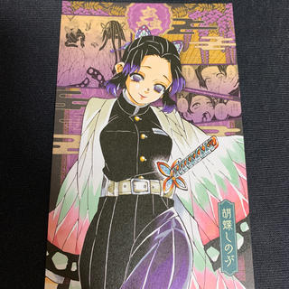 シュウエイシャ(集英社)の鬼滅の刃 20巻 特装版 胡蝶しのぶ ポストカード(キャラクターグッズ)