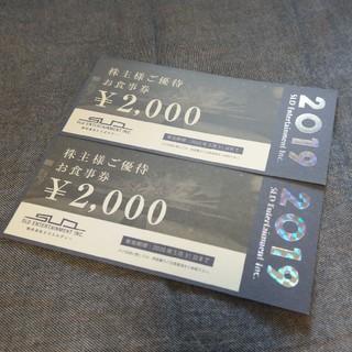 SLD株主優待券 4000円分(レストラン/食事券)