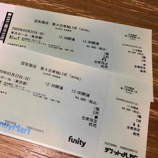 空気階段 単独ライブ(東京)チケット(お笑い芸人)