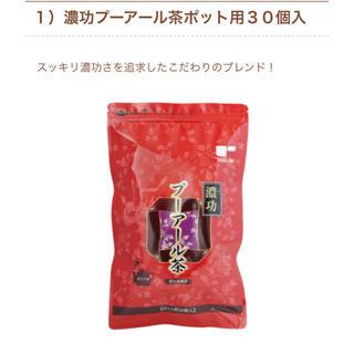 ティーライフ(Tea Life)の濃功プーアール茶ポット用30個入(健康茶)